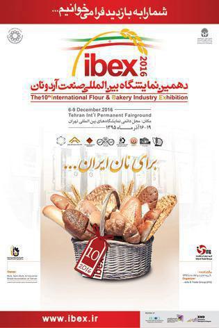 حضور نان سحر در ibex2016